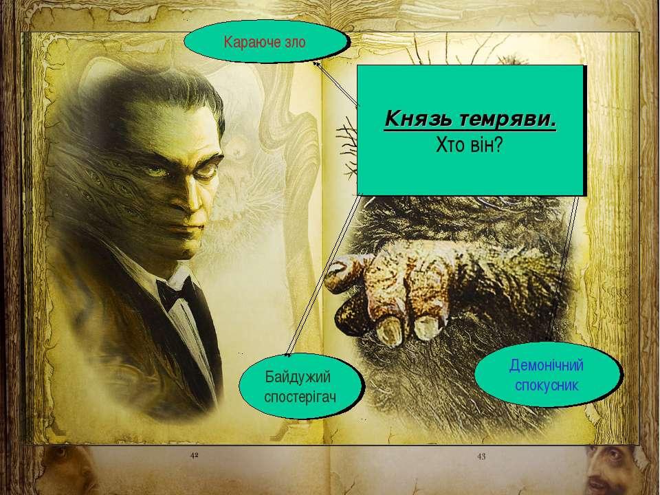 М.Кононов © 2009 E-mail: mvk@univ.kiev.ua * Князь темряви. Хто він? Караюче з...