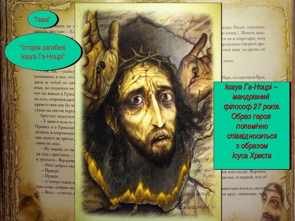 М.Кононов © 2009 E-mail: mvk@univ.kiev.ua * Ієшуа Га-Ноцрі – мандрівний філос...