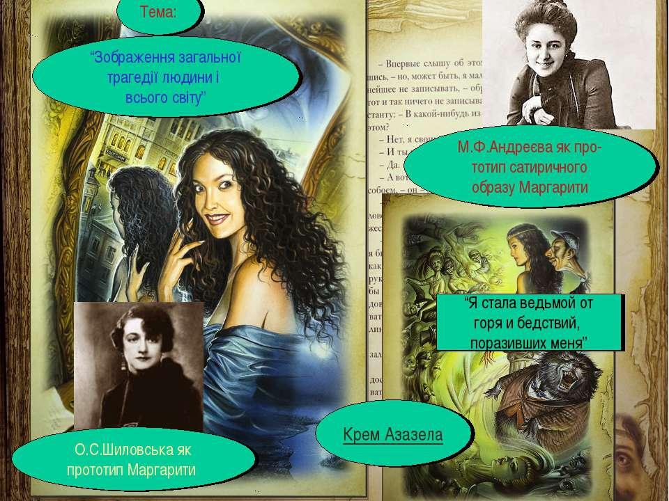 """М.Кононов © 2009 E-mail: mvk@univ.kiev.ua * """"Я стала ведьмой от горя и бедств..."""