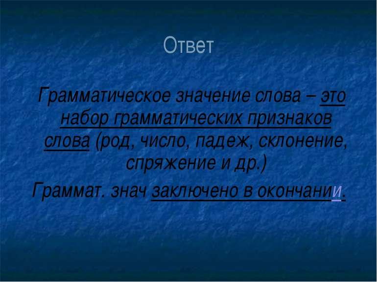 Ответ Грамматическое значение слова – это набор грамматических признаков слов...