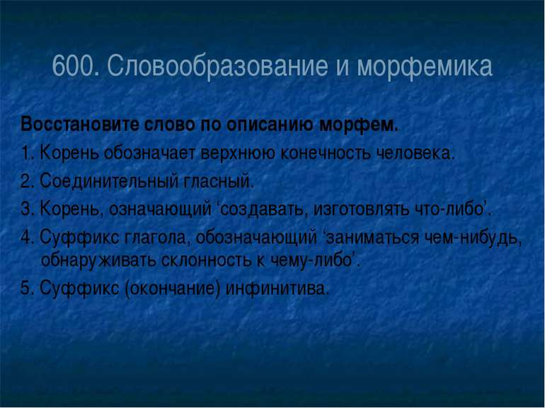600. Словообразование и морфемика Восстановите слово по описанию морфем. 1. К...