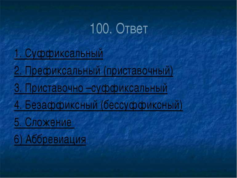 100. Ответ 1. Суффиксальный 2. Префиксальный (приставочный) 3. Приставочно –с...