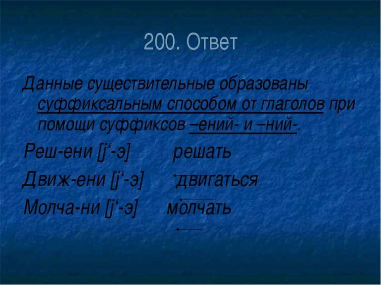200. Ответ Данные существительные образованы суффиксальным способом от глагол...