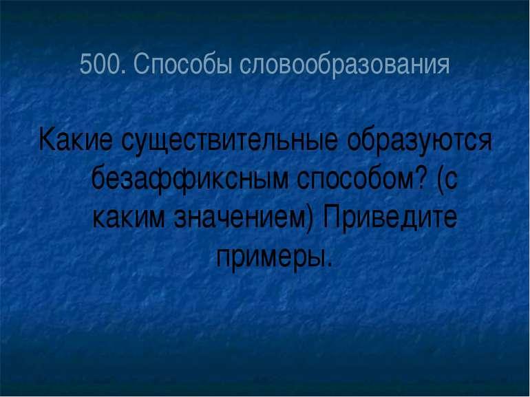500. Способы словообразования Какие существительные образуются безаффиксным с...