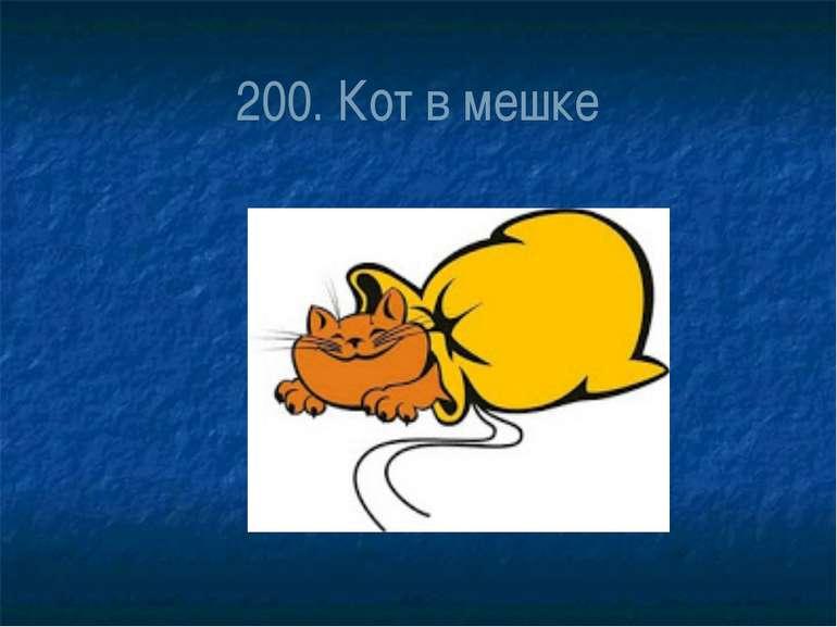 200. Кот в мешке
