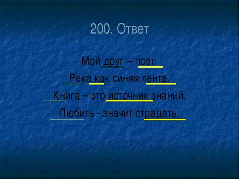 200. Ответ Мой друг – поэт. Река как синяя лента. Книга – это источник знаний...