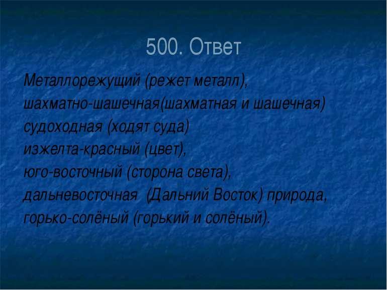 500. Ответ Металлорежущий (режет металл), шахматно-шашечная(шахматная и шашеч...