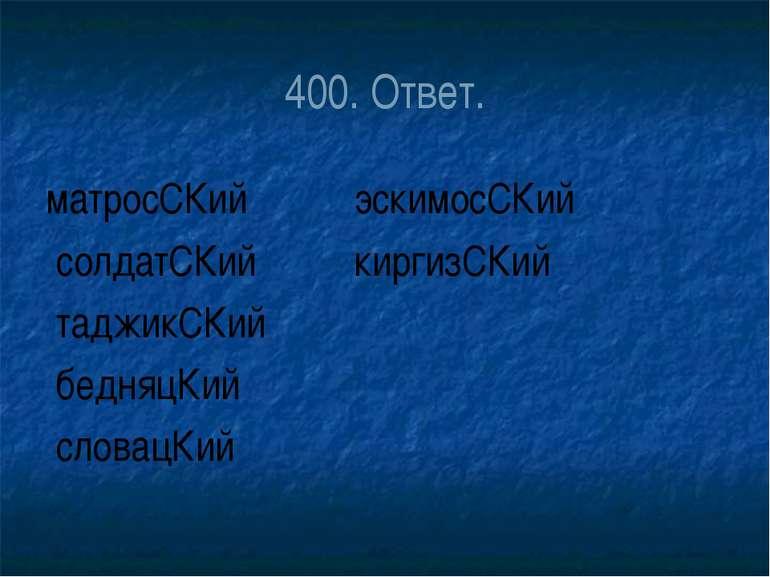 400. Ответ. матросСКий эскимосСКий солдатСКий киргизСКий таджикСКий бедняцКий...