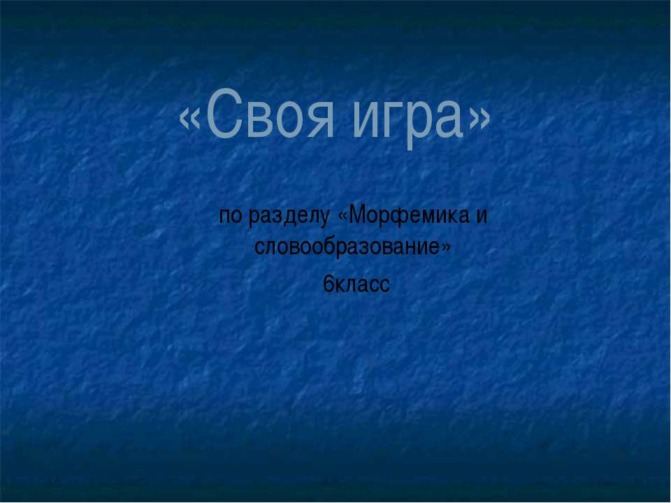 «Своя игра» по разделу «Морфемика и словообразование» 6класс