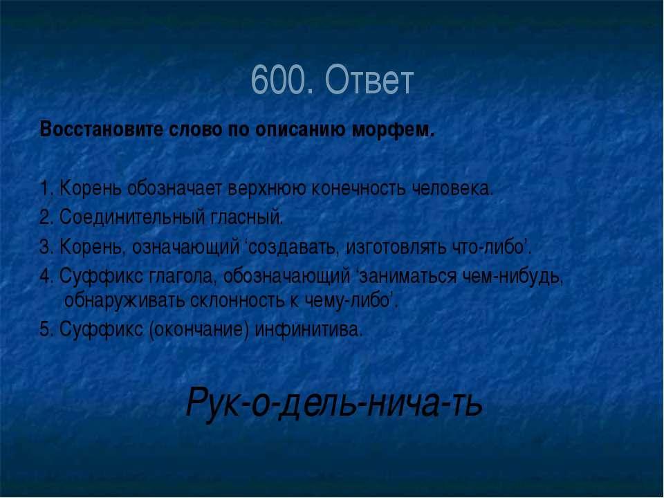 600. Ответ Восстановите слово по описанию морфем. 1. Корень обозначает верхню...
