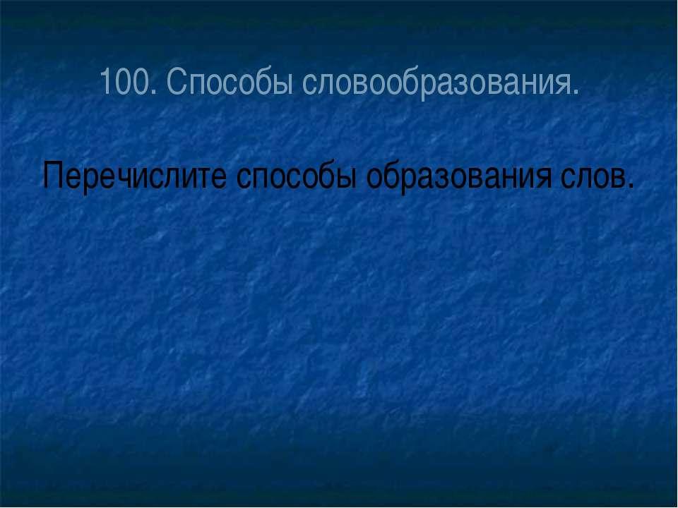 100. Способы словообразования. Перечислите способы образования слов.