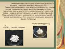 Основи - складні речовини, що складаються з атома металічного елемента і одні...