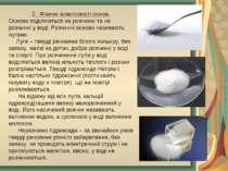 2. Фізичні властивості основ. Основи поділяються на розчинні та не розчинні у...