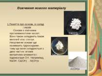 1.Поняття про основи, їх склад і назви Основи є хімічними протилежностями кис...