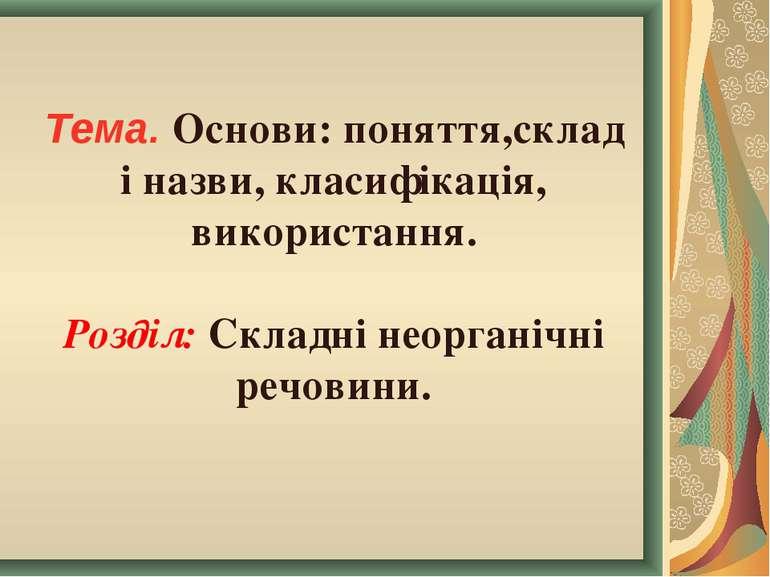 Тема. Основи: поняття,склад і назви, класифікація, використання. Розділ: Скла...