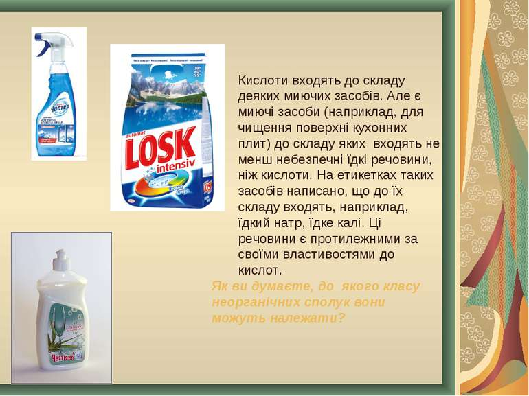 Кислоти входять до складу деяких миючих засобів. Але є миючі засоби (наприкла...