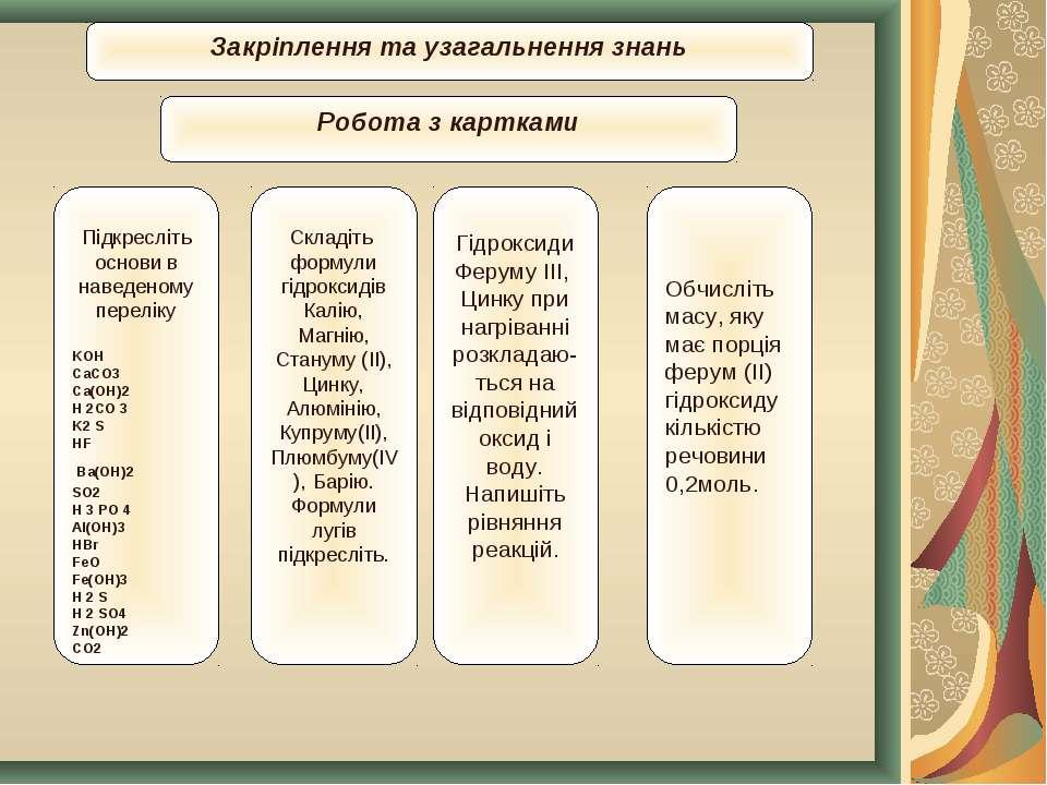 Закріплення та узагальнення знань Підкресліть основи в наведеному переліку KO...