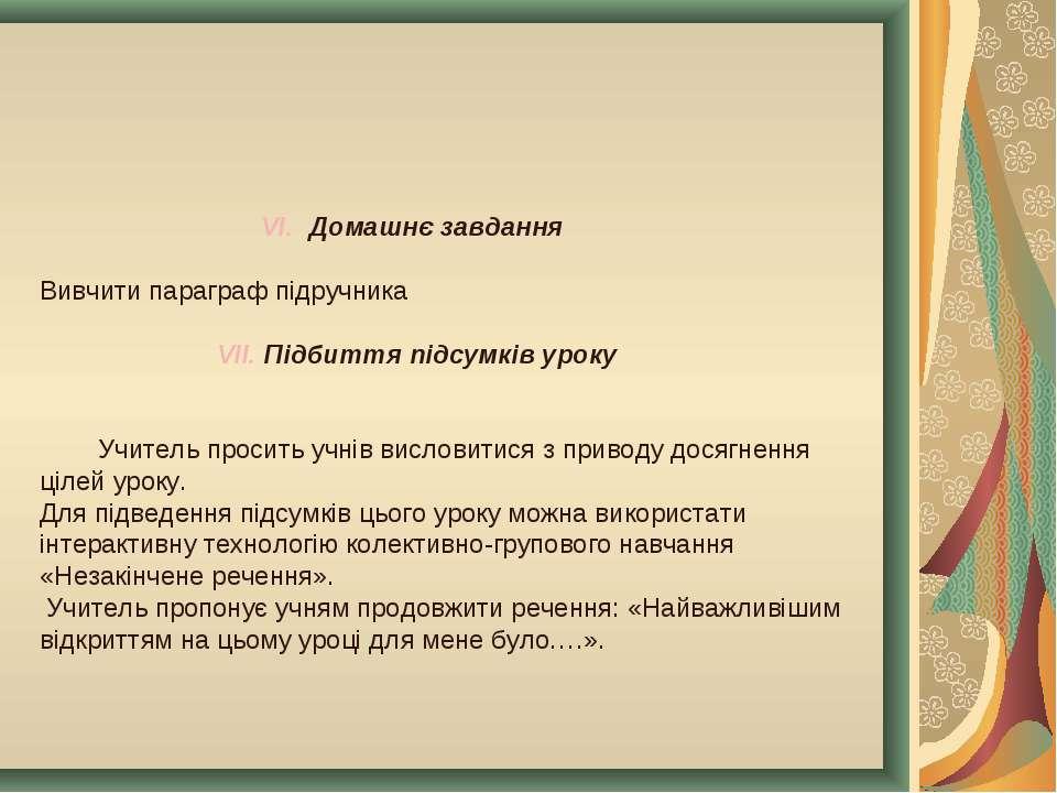 VI. Домашнє завдання Вивчити параграф підручника VII. Підбиття підсумків урок...