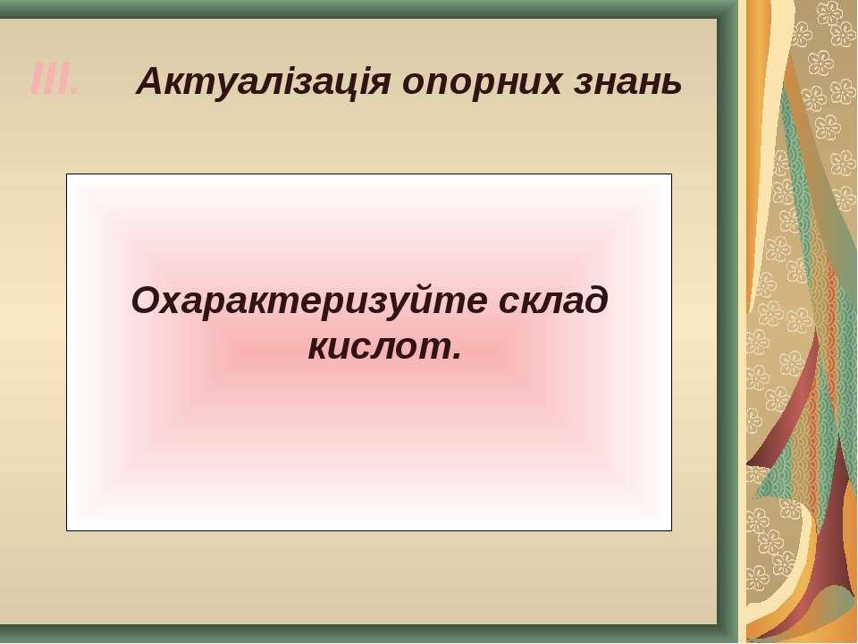 III. Актуалізація опорних знань Охарактеризуйте склад кислот.