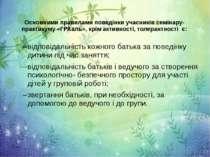 Основними правилами поведінки учасників семінару-практикуму «ГРАаль», крім ак...