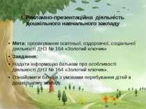 І. Рекламно-презентаційна діяльність дошкільного навчального закладу Мета: пр...