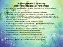 Впровадження в практику роботи інноваційних технологій вироблення освітньої ф...
