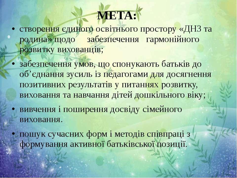 МЕТА: створення єдиного освітнього простору «ДНЗ та родина» щодо забезпечення...