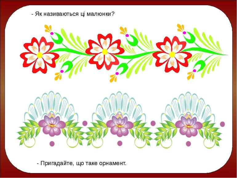 Весняна хустина - презентація з образотворчого мистецтва