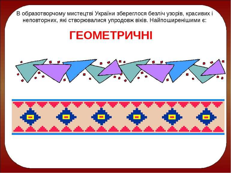 В образотворчому мистецтві України збереглося безліч узорів, красивих і непов...