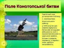 Поле Конотопської битви Пам'ятний знак установлено поблизу с. Шаповалівка Ко...