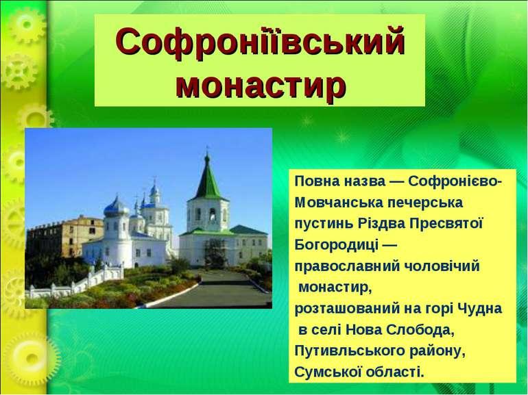 Софроніївський монастир Повна назва— Софронієво- Мовчанська печерська пустин...