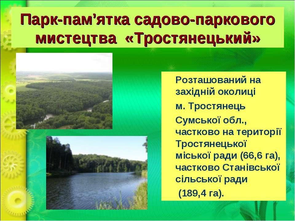 Парк-пам'ятка садово-паркового мистецтва «Тростянецький» Розташований на захі...