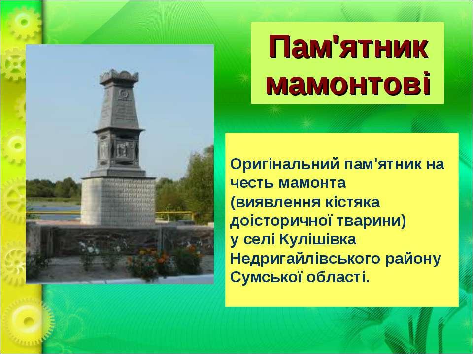 Оригінальний пам'ятникна честьмамонта (виявлення кістяка доісторичної твари...