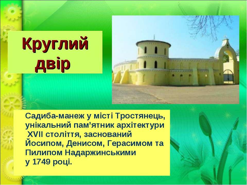 Круглий двір Садиба-манеж у місті Тростянець, унікальний пам'ятник архітекту...