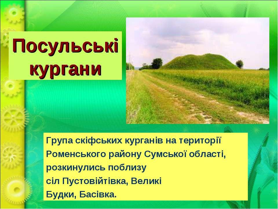 Посульські кургани Групаскіфськихкурганівна території Роменського району С...