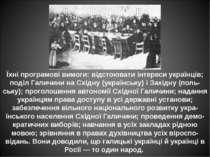 Їхні програмові вимоги: відстоювати інтереси українців; поділ Галичини на Схі...