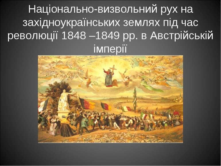 Національно-визвольний рух на західноукраїнських землях під час революції 184...
