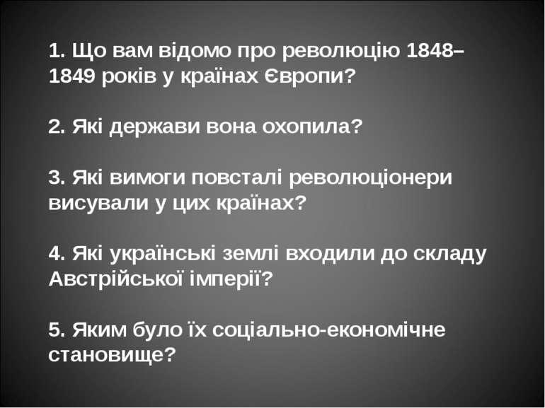 1. Що вам відомо про революцію 1848–1849 років у країнах Європи? 2. Які держа...