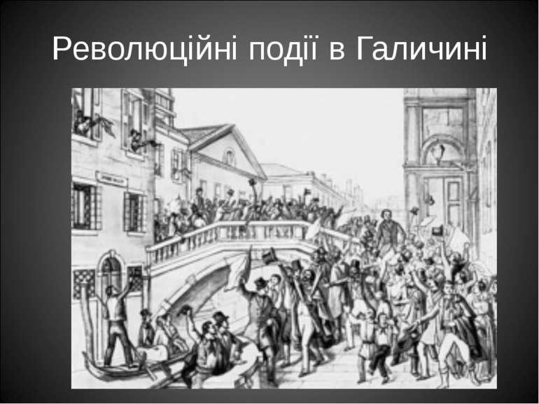 Революційні події в Галичині