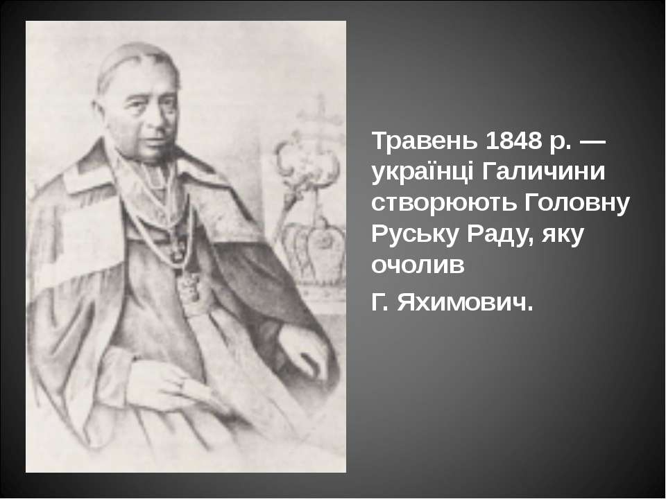 Травень 1848 р. — українці Галичини створюють Головну Руську Раду, яку очолив...