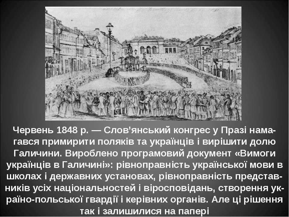 Червень 1848 р. — Слов'янський конгрес у Празі нама-гався примирити поляків т...