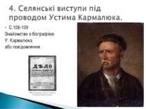 С.108-109 Знайомство з біографією У. Кармалюка або повідомлення.