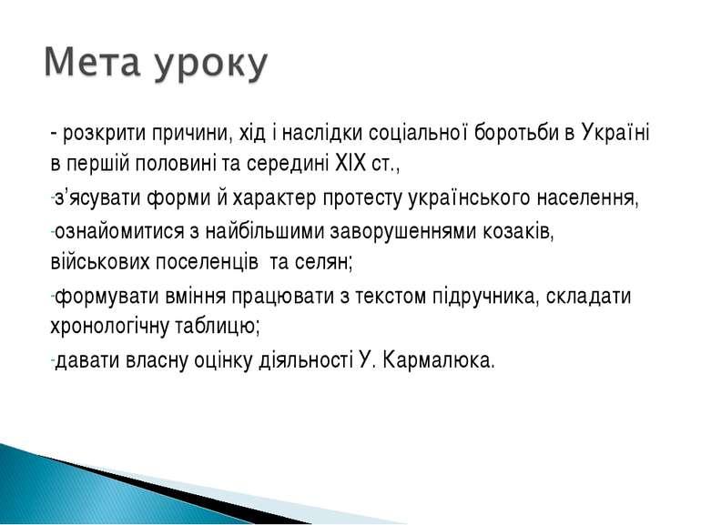- розкрити причини, хід і наслідки соціальної боротьби в Україні в першій пол...