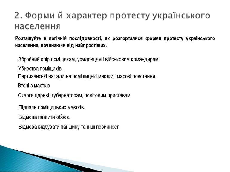 Розташуйте в логічній послідовності, як розгорталися форми протесту українськ...