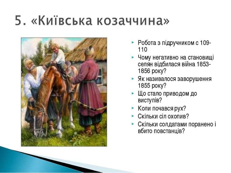 Робота з підручником с 109-110 Чому негативно на становищі селян відбилася ві...