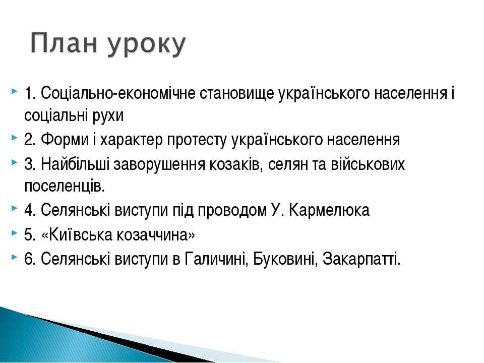 1. Соціально-економічне становище українського населення і соціальні рухи 2. ...