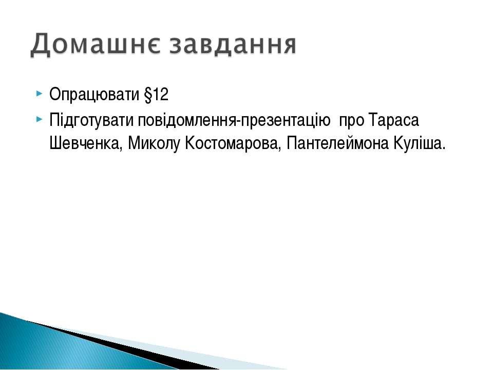Опрацювати §12 Підготувати повідомлення-презентацію про Тараса Шевченка, Мико...