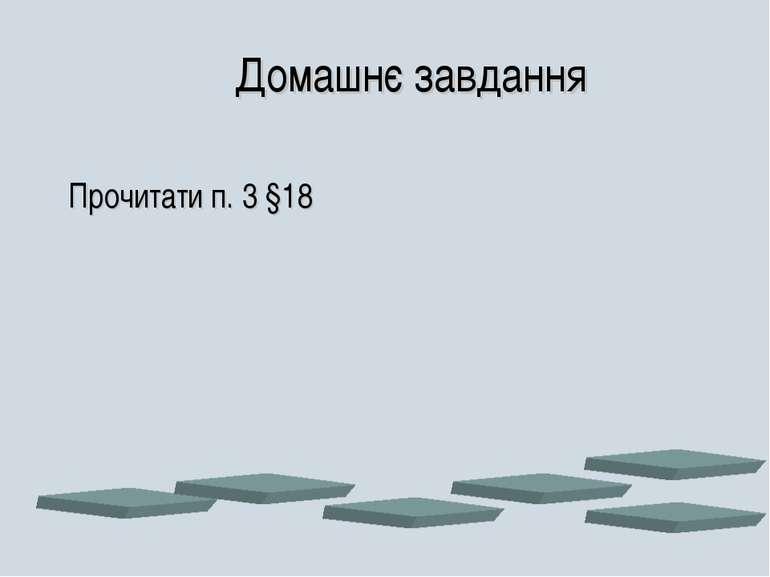Домашнє завдання Прочитати п. 3 §18