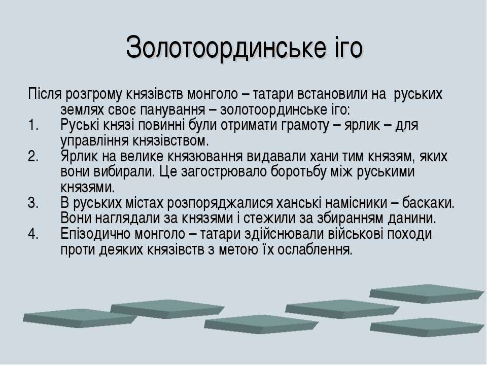 Золотоординське іго Після розгрому князівств монголо – татари встановили на р...