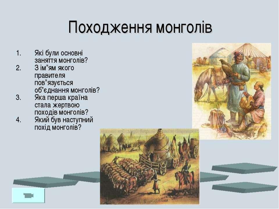 """Походження монголів Які були основні заняття монголів? З ім""""ям якого правител..."""